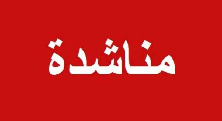مناشدة من مخاتير وأهالي الهرمل بضرورة تأمين المازوت لمحطات إرسال الخلوي في المنطقة