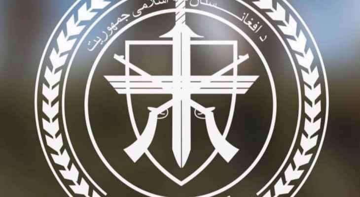 """الدفاع الأفغانية: مقتل 26 عنصرا من """"طالبان"""" وإصابة آخرين بعمليات تطهير في قندهار"""