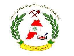 اتحاد نقابات عمال ومستخدمي البلديات يجدد مطالبه المتعلقة بإعادة إستفادة العاملين من تقديمات صندوق الضمان