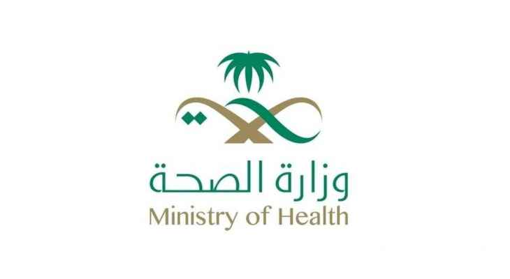 """الصحة السعودية: تسجيل 11 وفاة و1075 إصابة جديدة بـ""""كوفيد 19"""""""