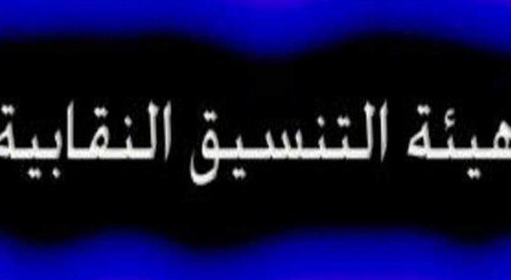 هيئة التنسيق النيابية باجتماع لجنة التربية: نرفض اتهامنا بضبابية الموقف