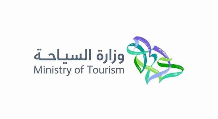 وزارة السياحة السعودية: رفع تعليق دخول حاملي التأشيرات السياحية ابتداء من 1 آب