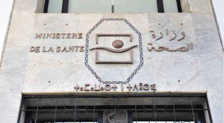 """5 وفيات و706 إصابات جديدة بـ""""كوفيد 19"""" في المغرب خلال الـ24 ساعة الماضية"""