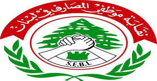 مجلس اتحاد موظفي المصارف: سنتوقف عن العمل حال تعرض أي مصرف لأي عمل بربري
