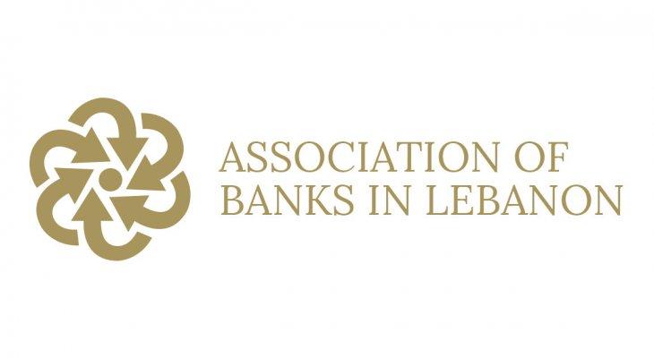 """جمعية المصارف: إقفال كل فروع المصارف العاملة في لبنان غدا تضامنا مع """"البنك اللبناني السويسري"""""""