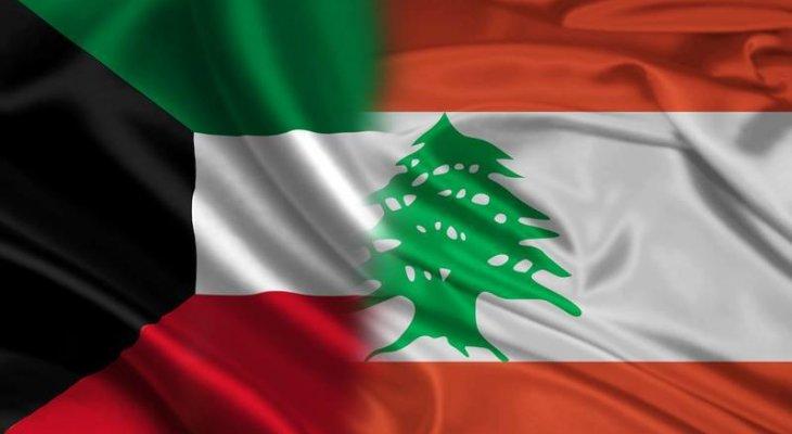 السفارة الكويتية في لبنان دعت رعاياها لضرورة التواصل معها بالسرعة الممكنة