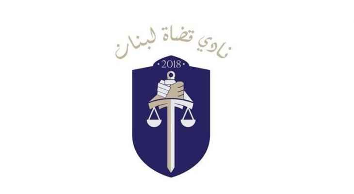 نادي قضاة لبنان: لا حصانة للقضاة تمنع ملاحقتهم قضائيا