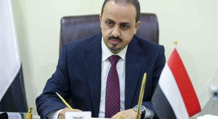 الإرياني: المقاومة اليمنية تتصدى لهجوم معاكس نفذه الحوثيون بمحافظة البيضاء