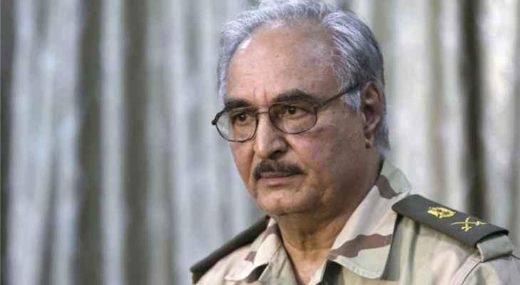 حفتر علق مهامه العسكرية تمهيدا لترشح مرجح للانتخابات الرئاسية