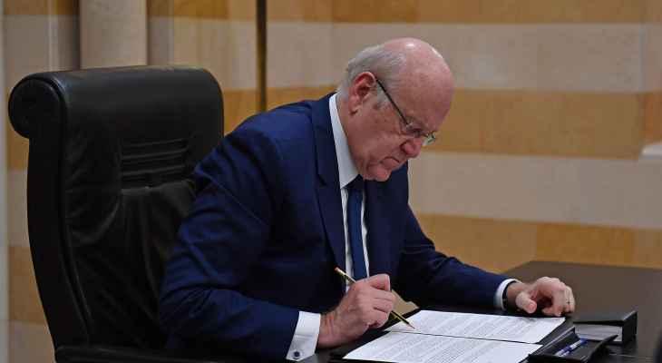 مصادر الجمهورية: تم ارجاء البت بأربع نقاط بالبيان الوزاري الى الجلسة الحكومية اليوم