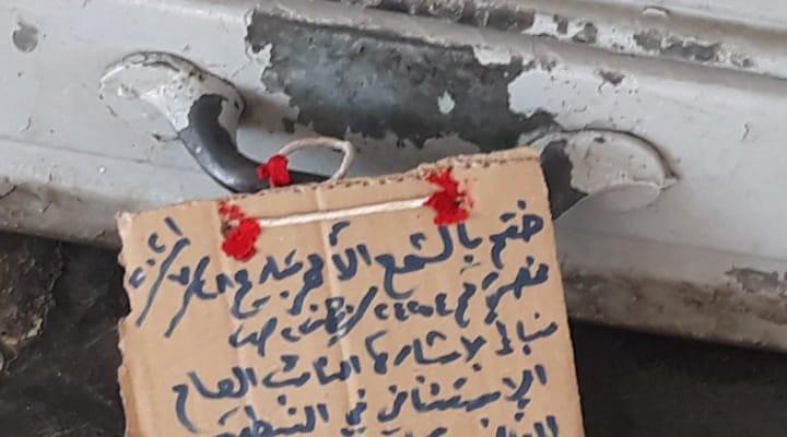 النشرة: ختم محطة محروقات بحاروف بالشمع الأحمر بعد امتناع صاحبها عن بيع المواد للمواطنين