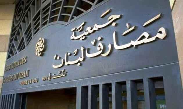جمعية المصارف تعلن الإقفال يوم 4 آب في الذكرى السنوية الأولى لإنفجار المرفأ
