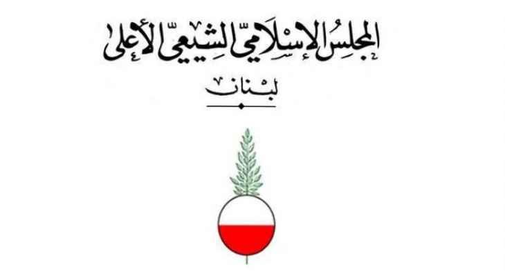 المجلس الشيعي بعيد التحرير: لينتازل السياسيون بلبنان عن مصالحهم الضيقة