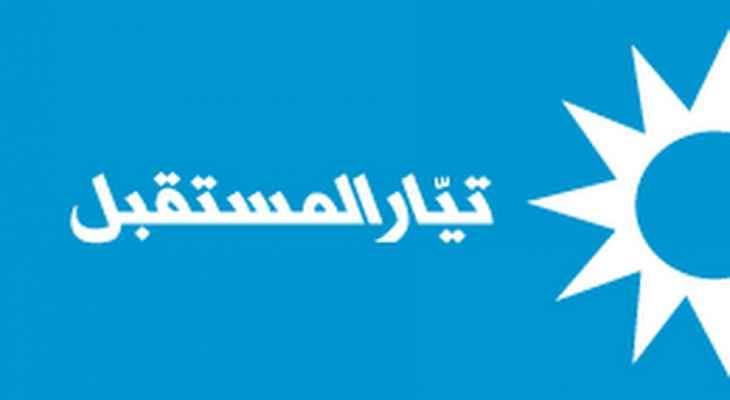 قيادة تيار المستقبل في طرابلس: المدينة لن تتحول إلى صندوق بريد لرسائل الفوضى والخراب