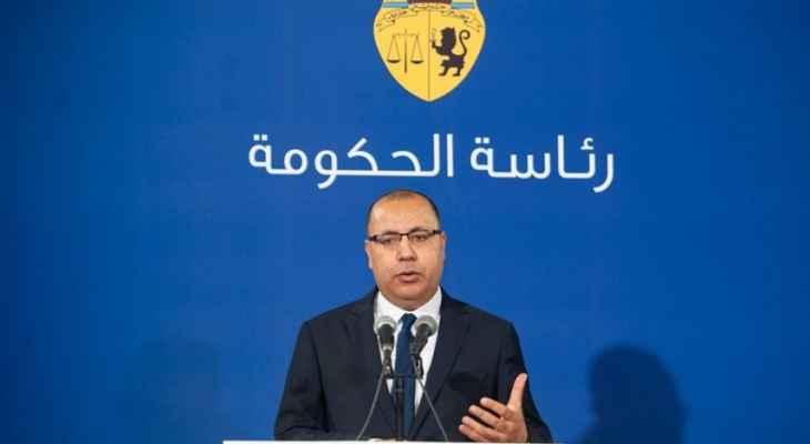 المشيشي: لست عنصرًا معطلًا وسأسلّم السلطة لمن يختاره الرئيس التونسي