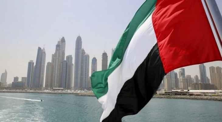 مجلس الوزراء الإماراتي أدرج 38 فردا بينهم لبنانيّين و15 كيانا على قائمة الإرهاب