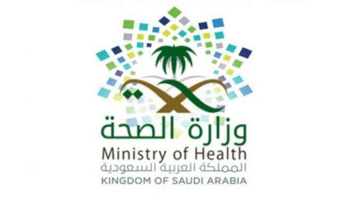 الصحة السعودية: تسجيل 1226 حالة إصابة جديدة بفيروس كورونا