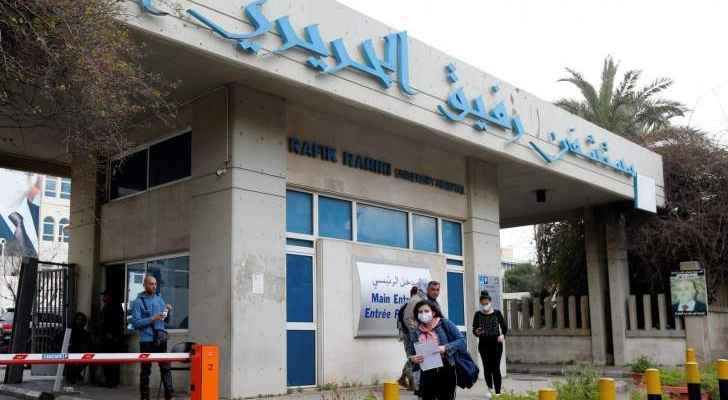 """مستشفى بيروت الحكومي: 31 إصابة جديدة بـ""""كورونا"""" و6 حالات حرجة ولا وفيات"""