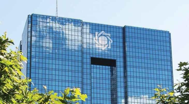 البنك المركزي الإيراني رفع شكوى ضد موافق البحرين بحقه