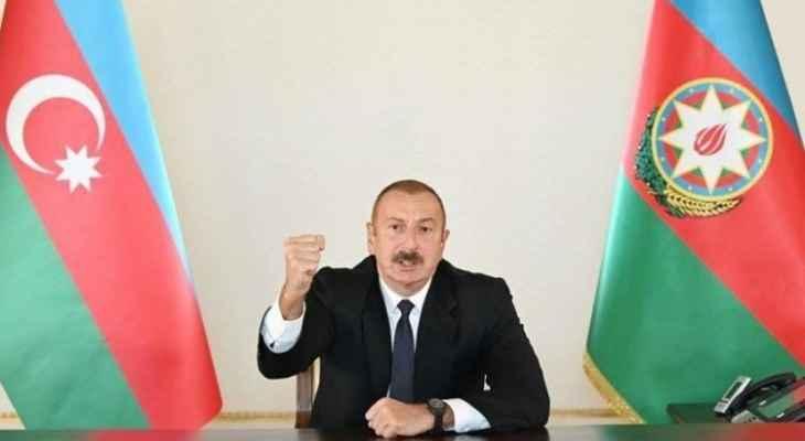 الرئيس الأذربيجاني: نزاع ناغورني قره باغ قد تم تسويته ولا داعي لإجراء أي مفاوضات بشأنه