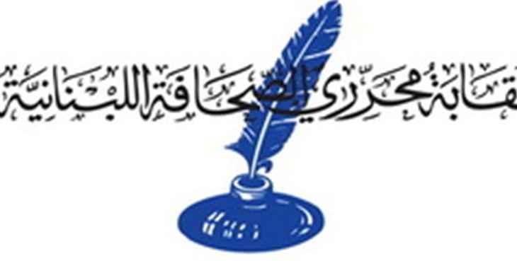 ميشال حلو يتقدم بكتاب استقالته  من نقابة الصحافة