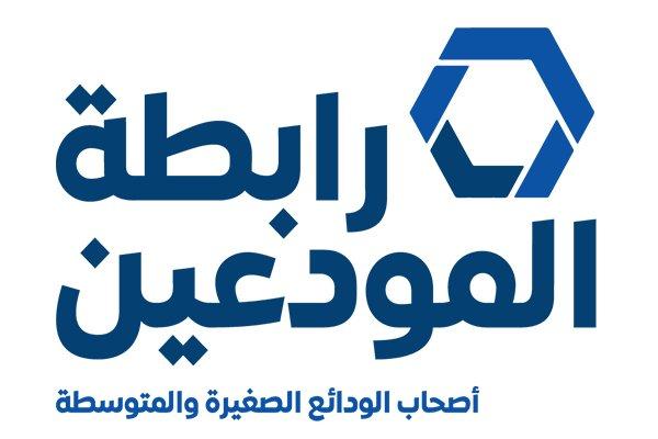 رابطة المودعين: جمعية المصارف هي الوجه الأسود للمصارف التجارية في لبنان