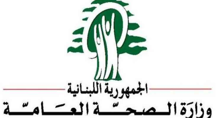 وزارة الصحة: 56 حالة إيجابية في فحوص رحلات إضافية وصلت إلى بيروت في 18 تموز