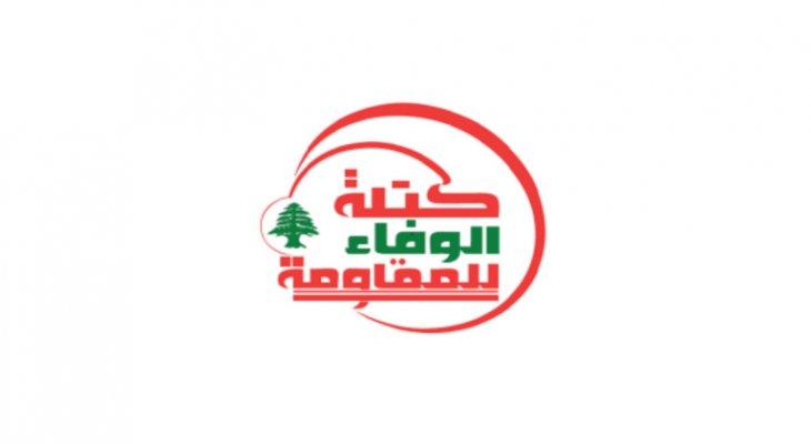 مطلعون على مواقف حزب الله للـLBCI: كتلة الوفاء للمقاومة لن تسمي أحدا بالاستشارات