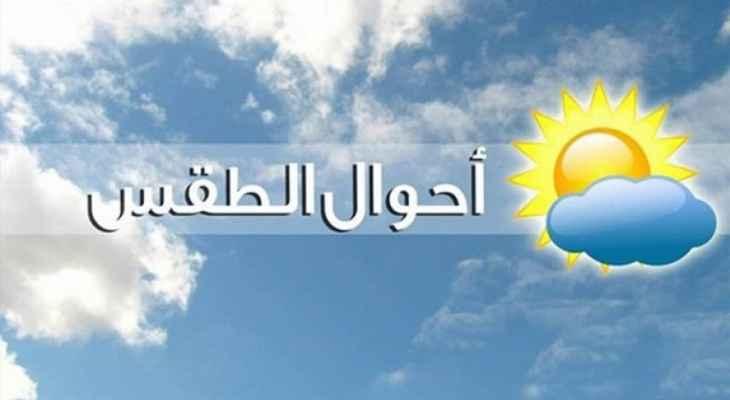 الأرصاد الجوية: الطقس المتوقَع غدا قليل الغيوم مع ارتفاع بدرجات الحرارة على الجبال والداخل