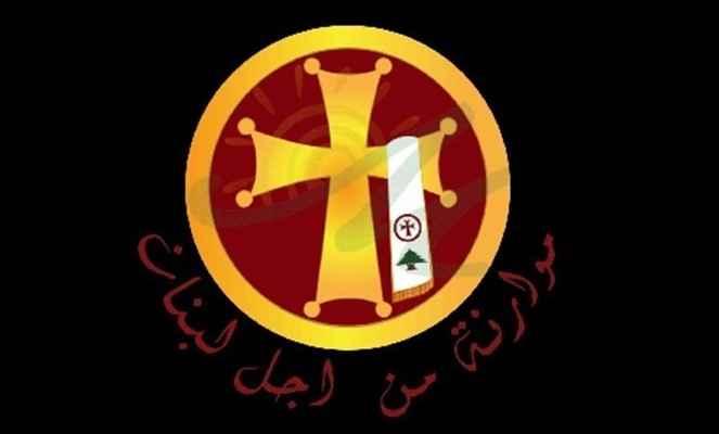 بول كنعان يضع نفسه وموارنة من أجل لبنان بتصرف القبيات