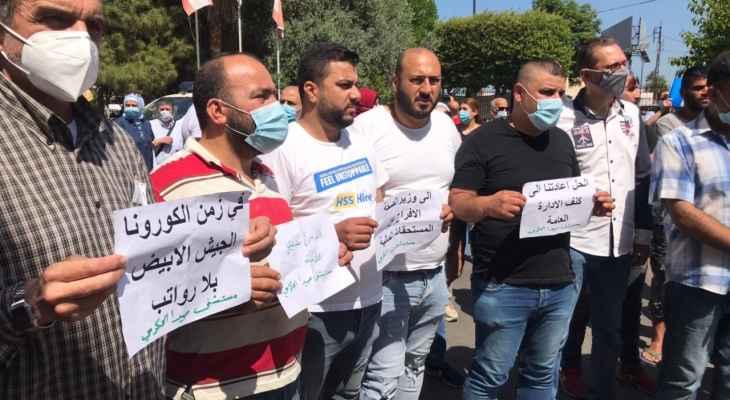 موظفو مستشفى صيدا الحكومي: للإسراع بإقرار إقتراح قانون إعادتنا للإدارة العامة بمجلس النواب