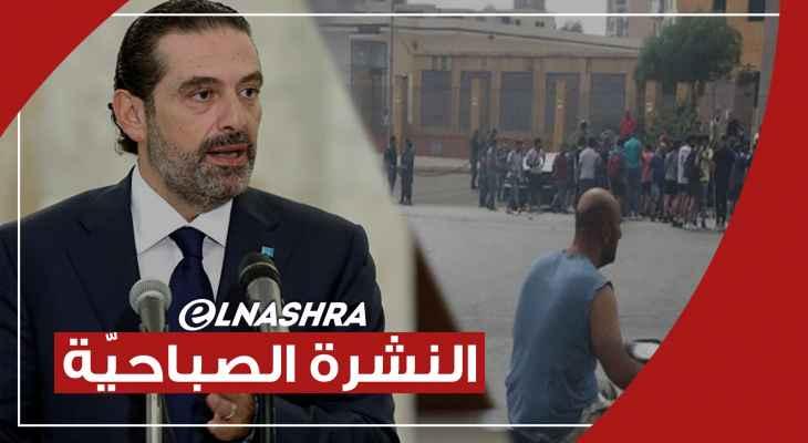 النشرة الصباحية: ردود الفعل على اعتذار الحريري ولجان الأهل مع اجراء امتحانات الشهادة الثانوية