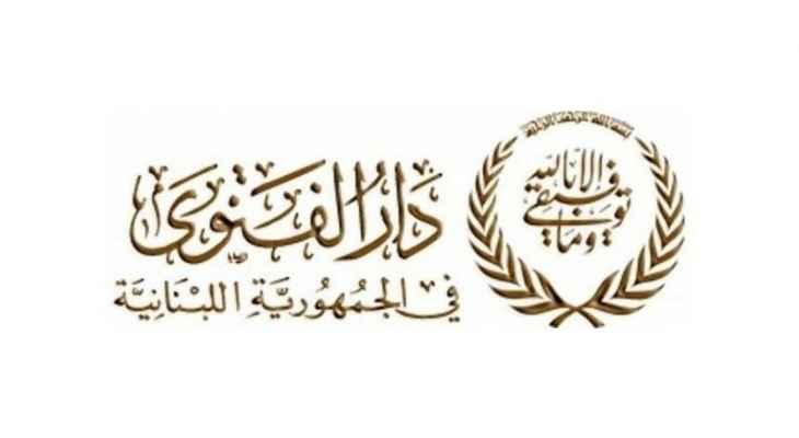 دار الفتوى: عيد الأضحى يوافق الثلاثاء 20 تموز المقبل