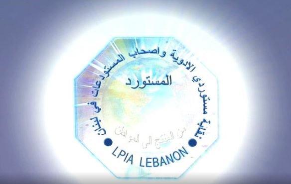 نقابة مستوردي الأدوية: أرقام مصرف لبنان غير دقيقة وجاهزون لمناقشة الفاتورة الصحية