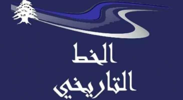 """""""الخط التاريخي"""" في ذكرى 4 آب: الحقيقة المجردة وحدها تبلسم جراح اللبنانيين"""