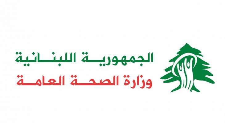 وزارة الصحة: 98 حالة إيجابية على متن رحلات وصلت إلى بيروت في 15 و16 الحالي