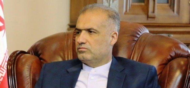 """سفير إيران بموسكو: نتوقع أن نستورد لقاح """"سبوتنيك V"""" من روسيا بسرعة أكبر"""
