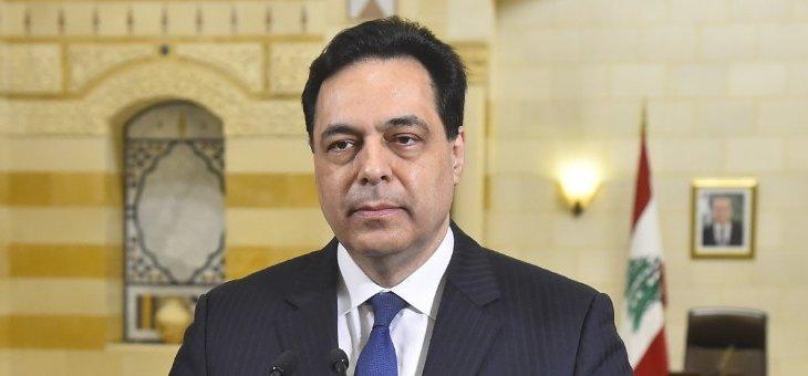 دياب: لبنان على مسافة أيام من الانفجار الاجتماعي وهذه الحكومة لا تستطيع إنقاذه من دون مساعدة الدول الشقيقة